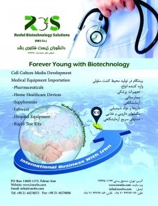 RBS advert at Iran Health International Exhibition