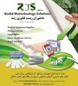 RBS-IPH